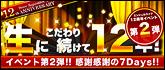 12周年特別企画第2弾!!感謝感謝の7days!!