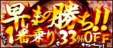 早いもの勝ち!!チャット一番乗り33%OFFキャンペーン!!