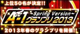 A-1グランプリ2013?Spring Version?