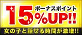 ボーナスポイント15%UP!!