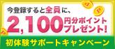 初体験サポートキャンペーン☆
