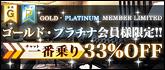 ゴールド・プラチナ会員様限定!!チャット1番乗り33%OFF