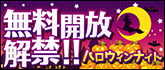 ハロウィンナイト ~無料開放解禁~