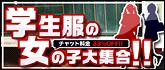 学生服のエンジェル大集合!!