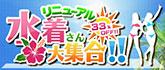 リニューアル!水着のエンジェル大集合!!!!