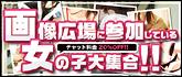 画像広場に参加している女の子大集合!!