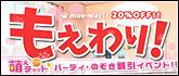 もえわり!〜萌えチャットパーティ・のぞき割引イベント〜