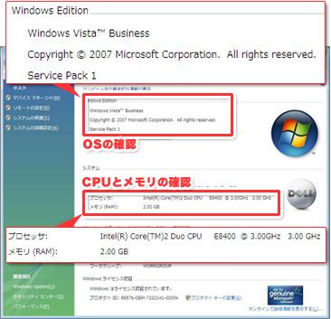 windows Vista スペック調査ステップ2