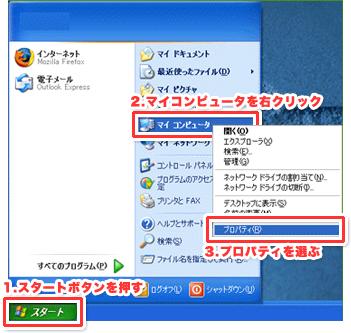 windows XP スペック調査ステップ1