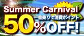 Summer Carnivalsummer carnival 消費ポイント50%OFF!
