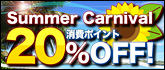 Summer Carnival?20%OFFチャット?