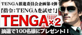TENGA推進委員会企画 第2弾 「TENGAを試せ!!」