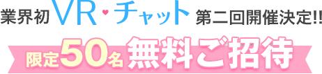 業界初VRチャット開催決定!!【限定50名無料ご招待!!】
