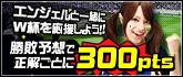 エンジェルと一緒に日本を応援しよう! 2014年ワールドカップブラジル大会編
