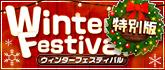 Winter  Festival 特別版!!
