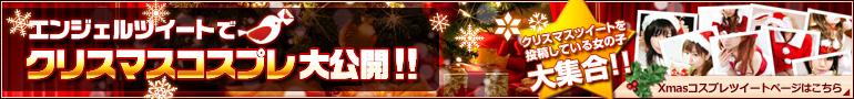 エンジェル2018クリスマス★コスプレツイート