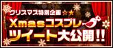 クリスマスコスプレ★ツイート大公開