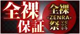 全裸祭 -ZENRA-