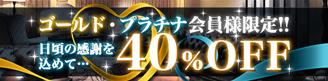 ゴールド・プラチナ会員様限定!! <br>日頃の感謝を込めて・・・40%OFF!!