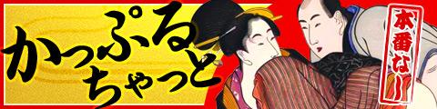 1.アダルト系新イベント多数開催