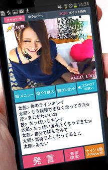 女の子と会話ができるアプリ