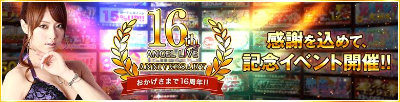 16th ANGEL LIVE ANNIVERSARY おかげさまで16周年 感謝を込めて記念イベント開催!!
