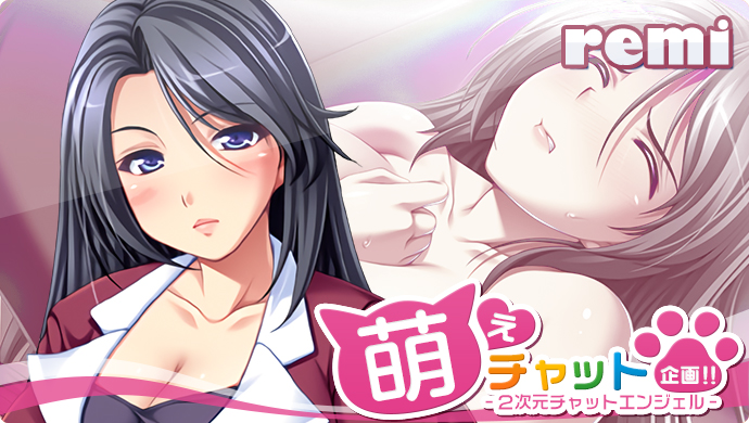 栢山 怜美ちゃん|萌えチャット