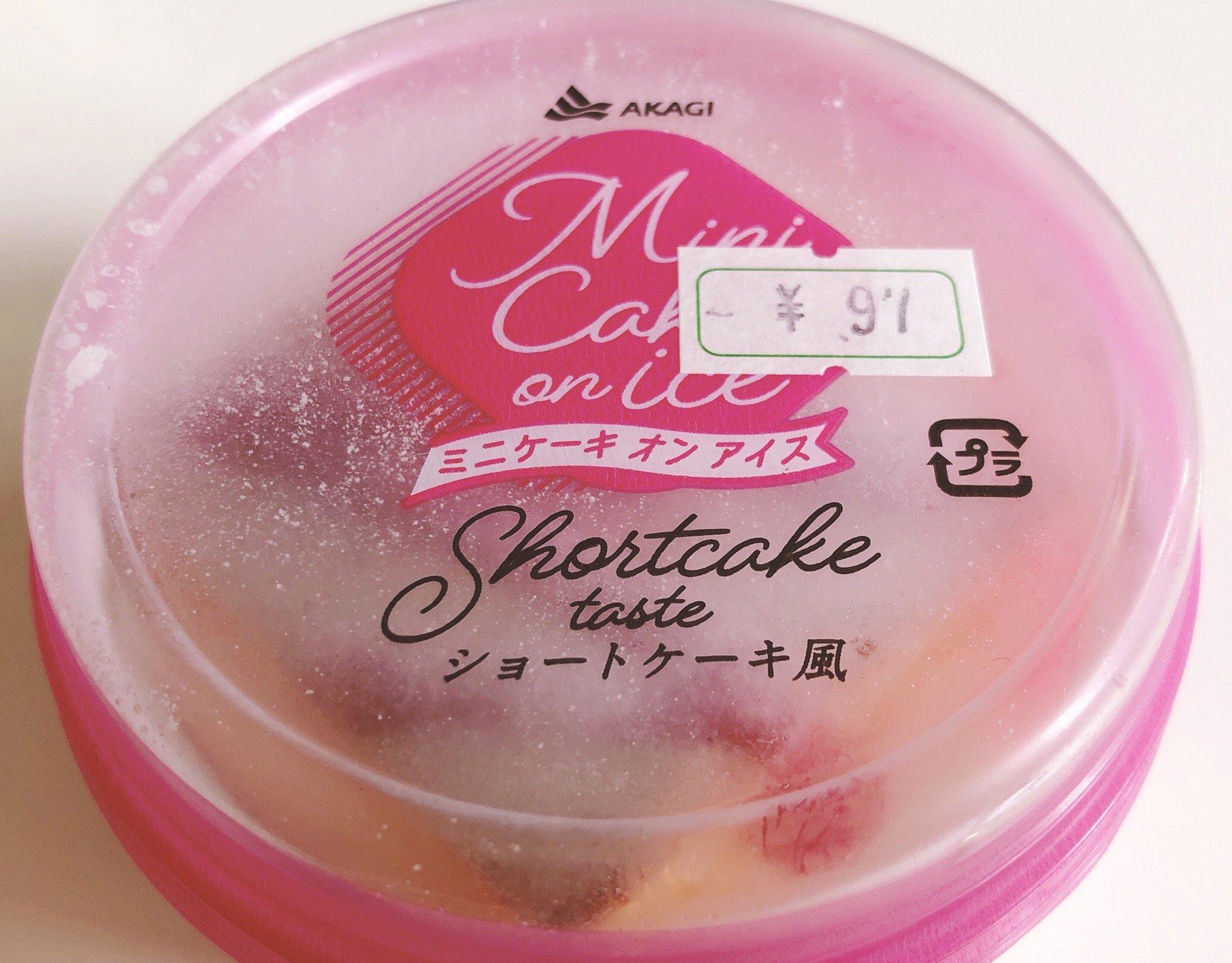 ファミマさんで安売りされていたアイス食べたんですが、普通に…