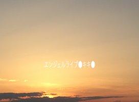 today's sunset…今日も明日も明後日も、やる事いっ…