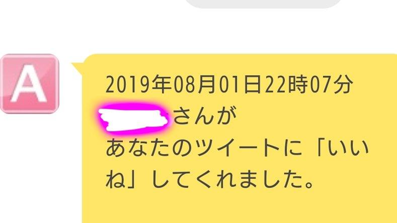 エンジェルツイートいつもいいねありがとうございます(*^▽^*)…