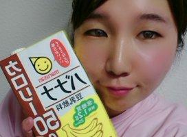 こんビンみー!最近バナナ豆乳にハマってるみおです(*´ω`*)///…