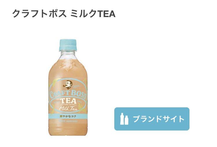 新発売のミルクティー🎶わりと紅茶の味が強いすっきりし…