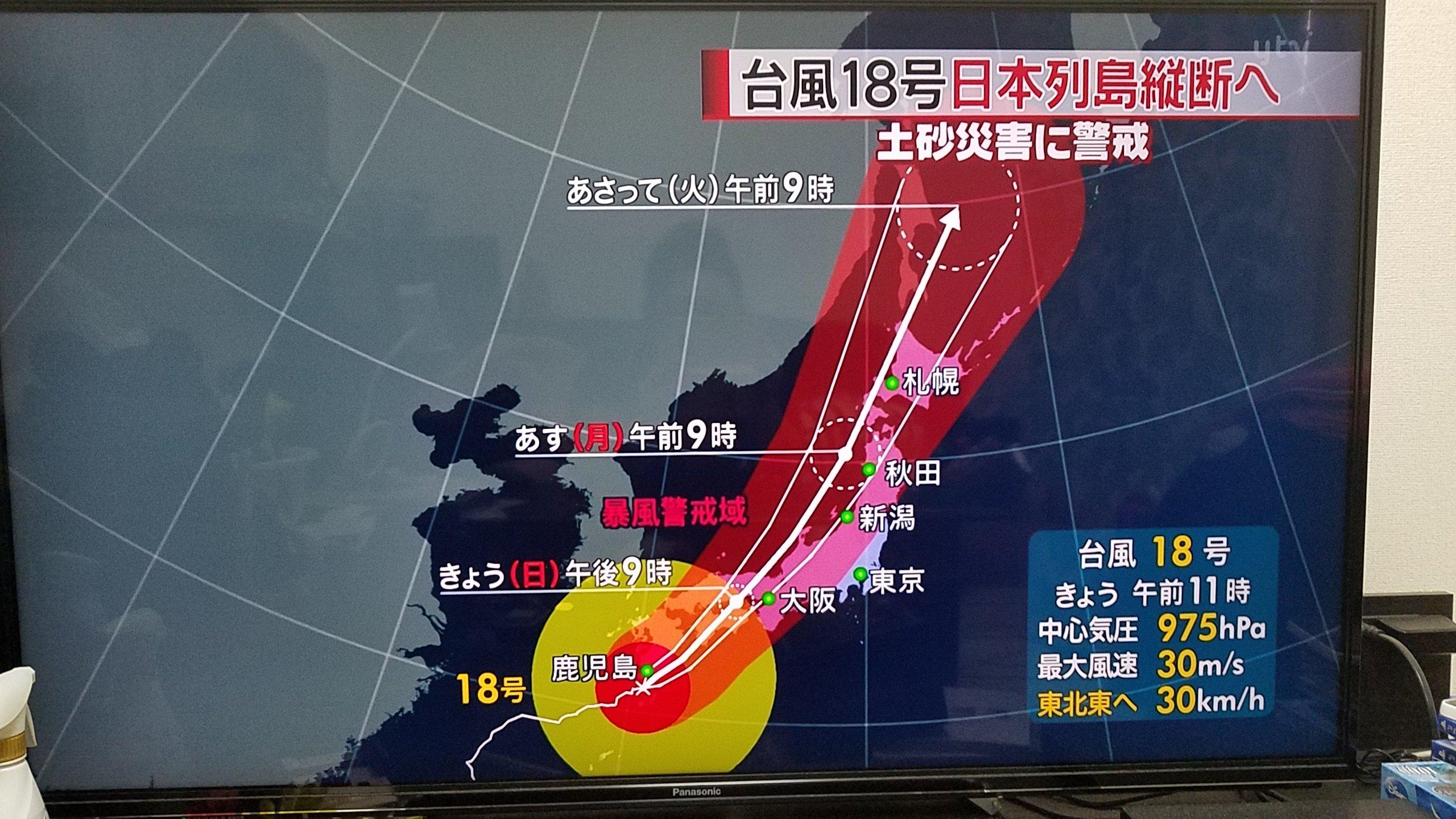 台風来てますね(>_<)出かける方は足元おきをつけて!