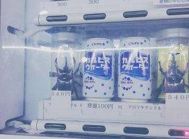 おはようございます♪ 秋葉原で見つけたヘンテコな自動販売機。…