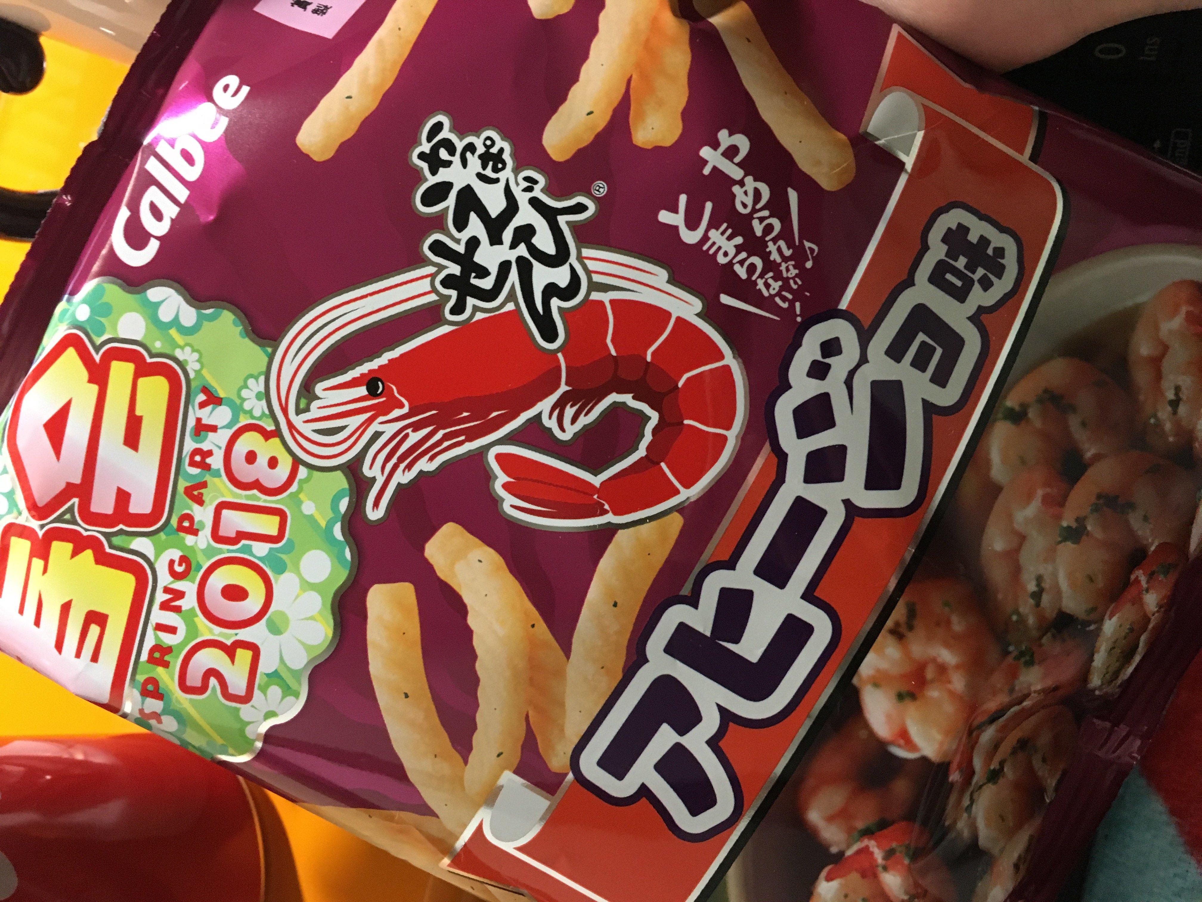 アヒージョ味のかっぱえびせん貰った〜!絶対美味しい!!!