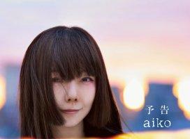 aiko新曲出ますねー!!ジャケットが可愛い!!最近のaiko聞い…