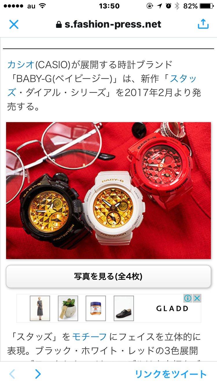 ほしいとけい〜〜☆早く買わなくちゃ!