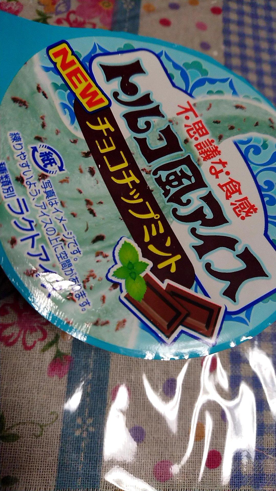 暑くて暑くて…アイス食べる!
