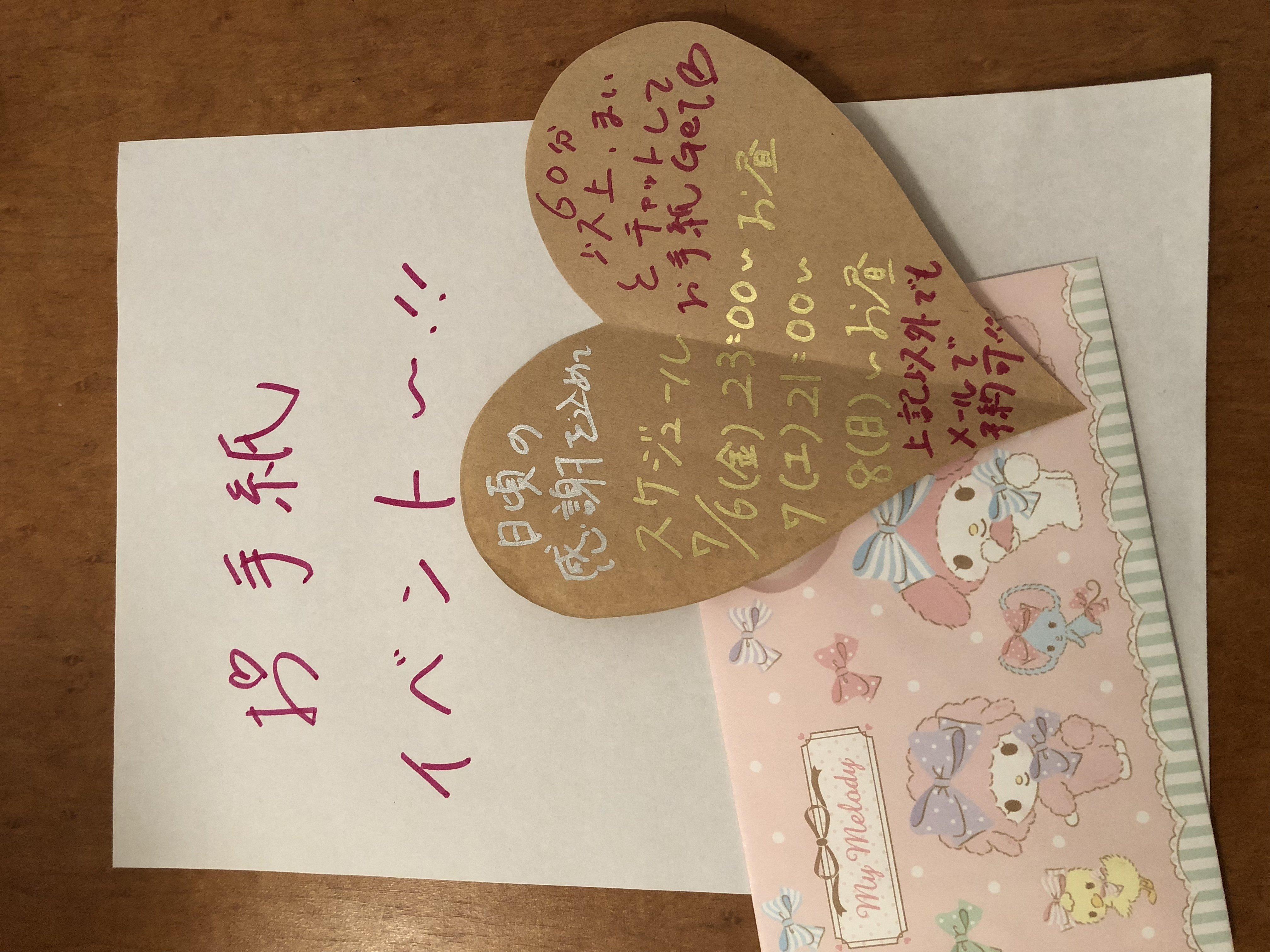 お手紙イベント〜!!(写真はまいの字だよ)字を書くのが好きな…
