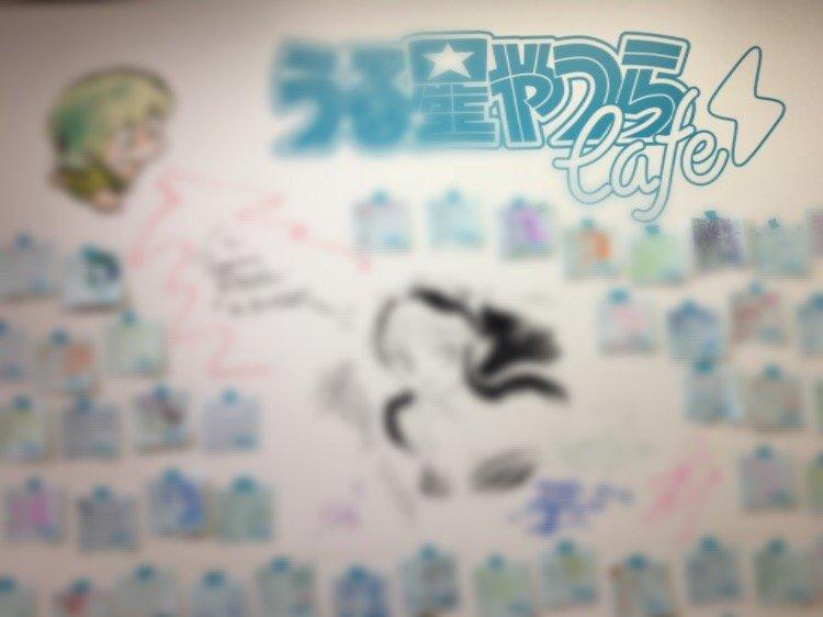 うる星やつらカフェこの前行ってきました(*´∀`)♪高橋留美子先生…