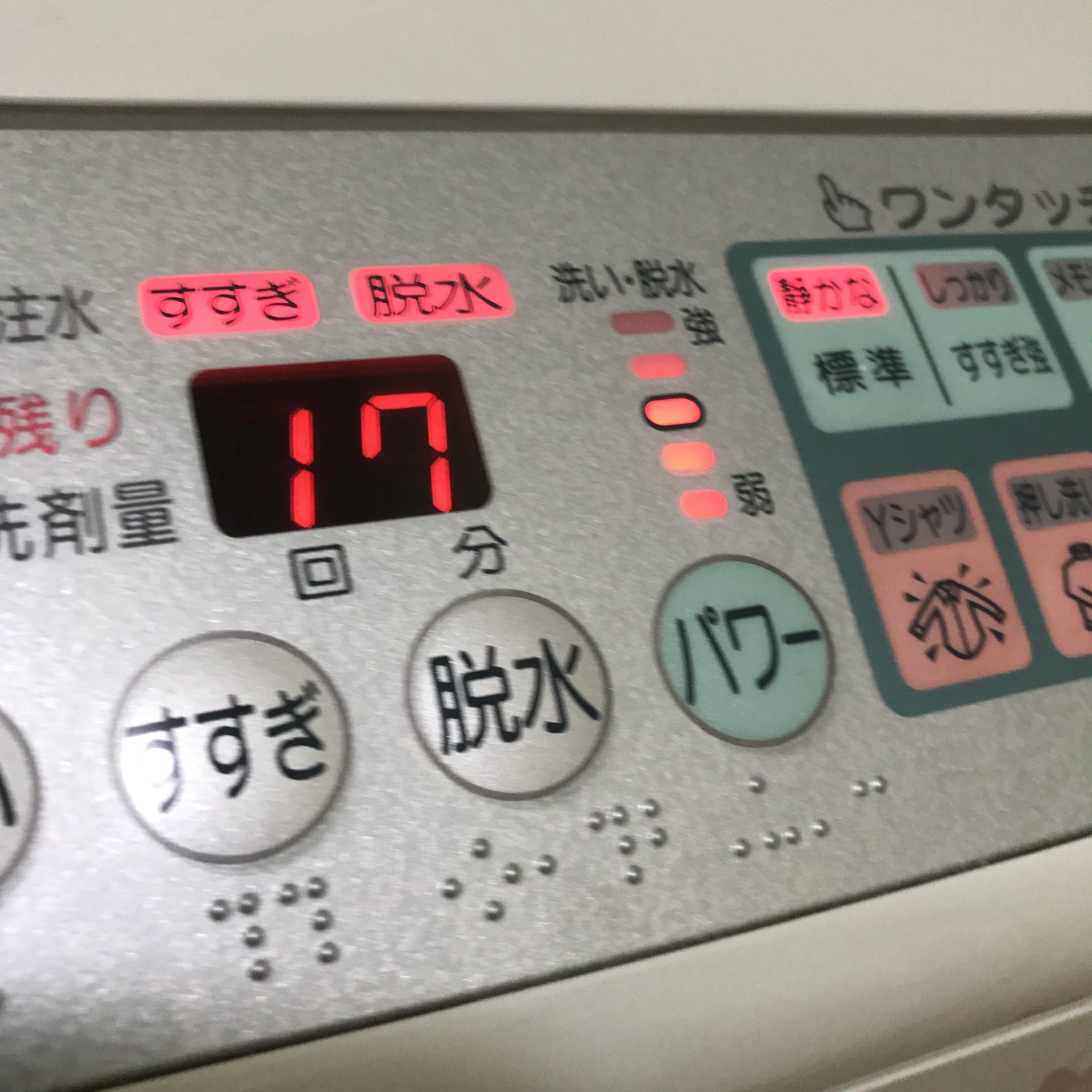 洗濯なう。我が家の壊れそうな洗濯機さんです。ドライで洗おう…
