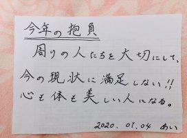 遅いけど、今年の抱負!日本語できないあいでも、字だけは綺麗…