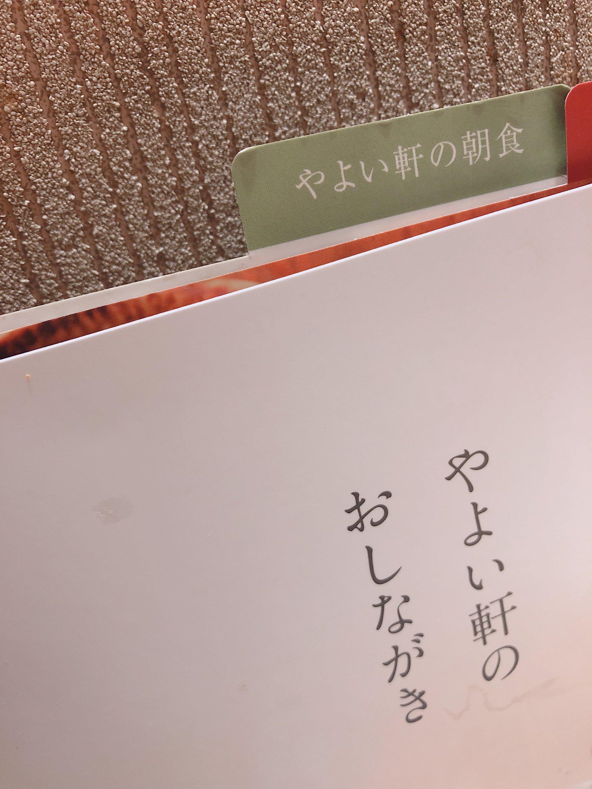 *侑芽*ちゃんのツイート