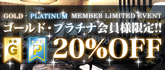 ゴールド・プラチナ会員様限定!!?20%OFF?