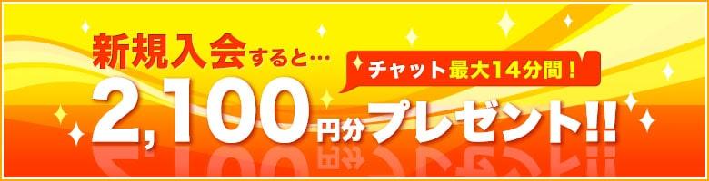 いま新規入会すると、すぐに遊べる無料ポイント2,100円分プレゼント!!