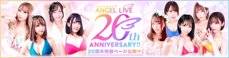 ANGEL LIVE 20周年記念ANNIVERSARY!! 20周年特設記念ページ公開中