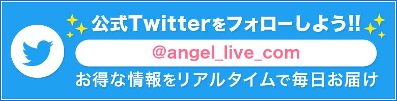 公式Twitterをフォローしよう!!