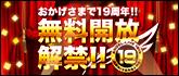 おかげさまで19周年 無料開放解禁!!