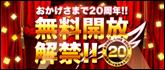 おかげさまで20周年 無料開放解禁!!