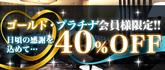 ゴールド・プラチナ会員様限定!!40%OFF!!